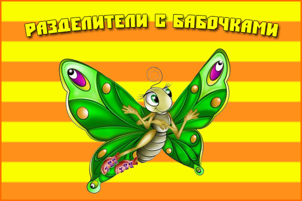 Разделители с бабочками