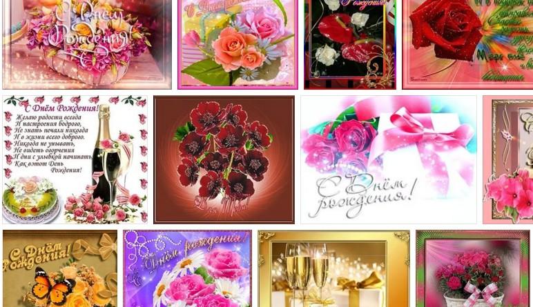 мерцающие открытки с днем рождения