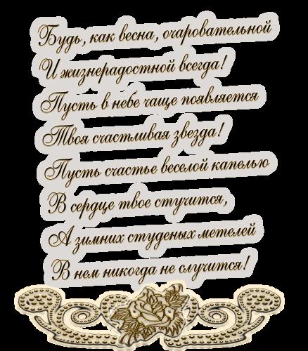 stikh_k_8_marta_7