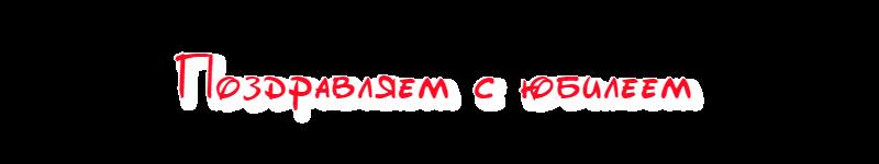 Надпись поздравляем с юбилеем красивым шрифтом на прозрачном фоне