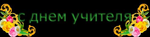 s-dnem-ychitelya1