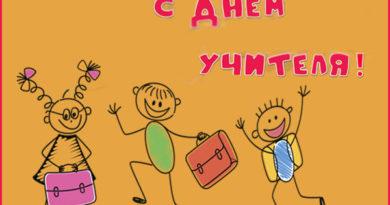 Надпись с днем учителя