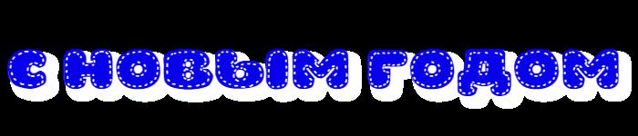 Надпись с новым годом на прозрачном фоне