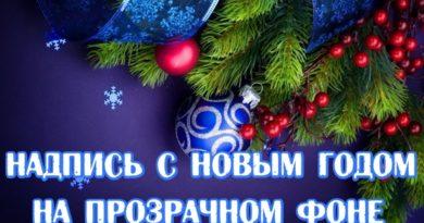 Надпись с новым годом в формате PNG